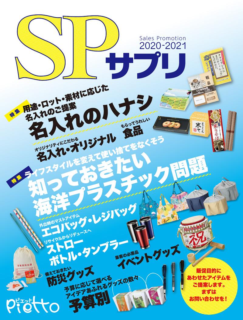 SPサプリ2019年版