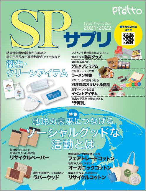 SPサプリ2021年版